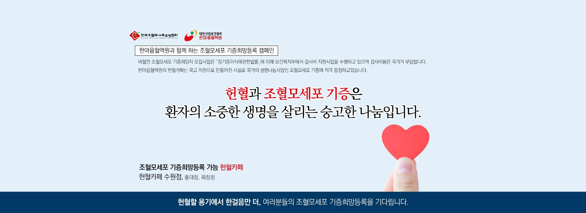 헌혈카페 수원점 캠페인