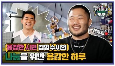 EP.01 이종격투기 김형수 선수(조혈모세포 기증 수혜자)
