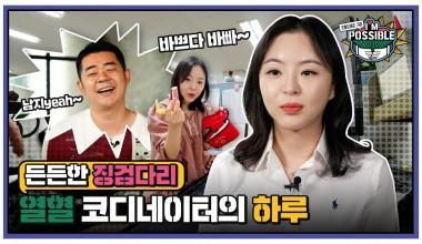 EP.02 한국조혈모세포은행협회 남지애 대리(조혈모세포 기증 관련 유관기관 종사자)